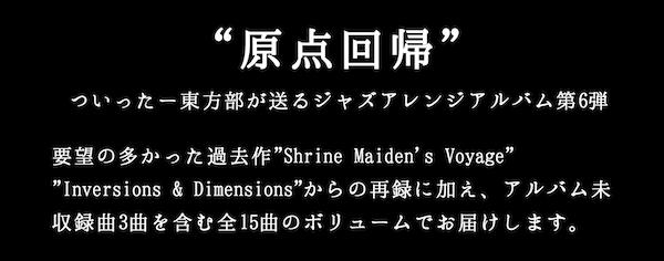 """""""原点回帰"""" ついったー東方部が送るジャズアレンジアルバム第6弾 要望の多かった過去作""""Shrine Maiden's Voyage"""" """"Inversions & Dimensions""""からの再録に加え、アルバム未収録曲3曲を含む全15曲のボリュームでお届けします。"""