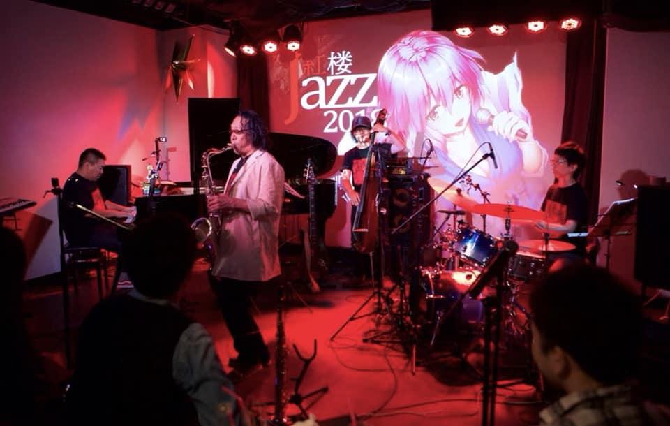 紅楼Jazz2018レポート