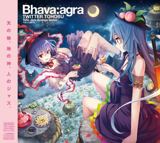 Bhava:Agra 「天の娘、地の神、人のジャズ」東方ジャズの金字塔「ついったー東方部」から、15作品目となる新作アルバムがリリース! 最新作はアレンジと演奏から、さまざまな形の「有頂天」を表現した至極のスタジオレコーディング作です。