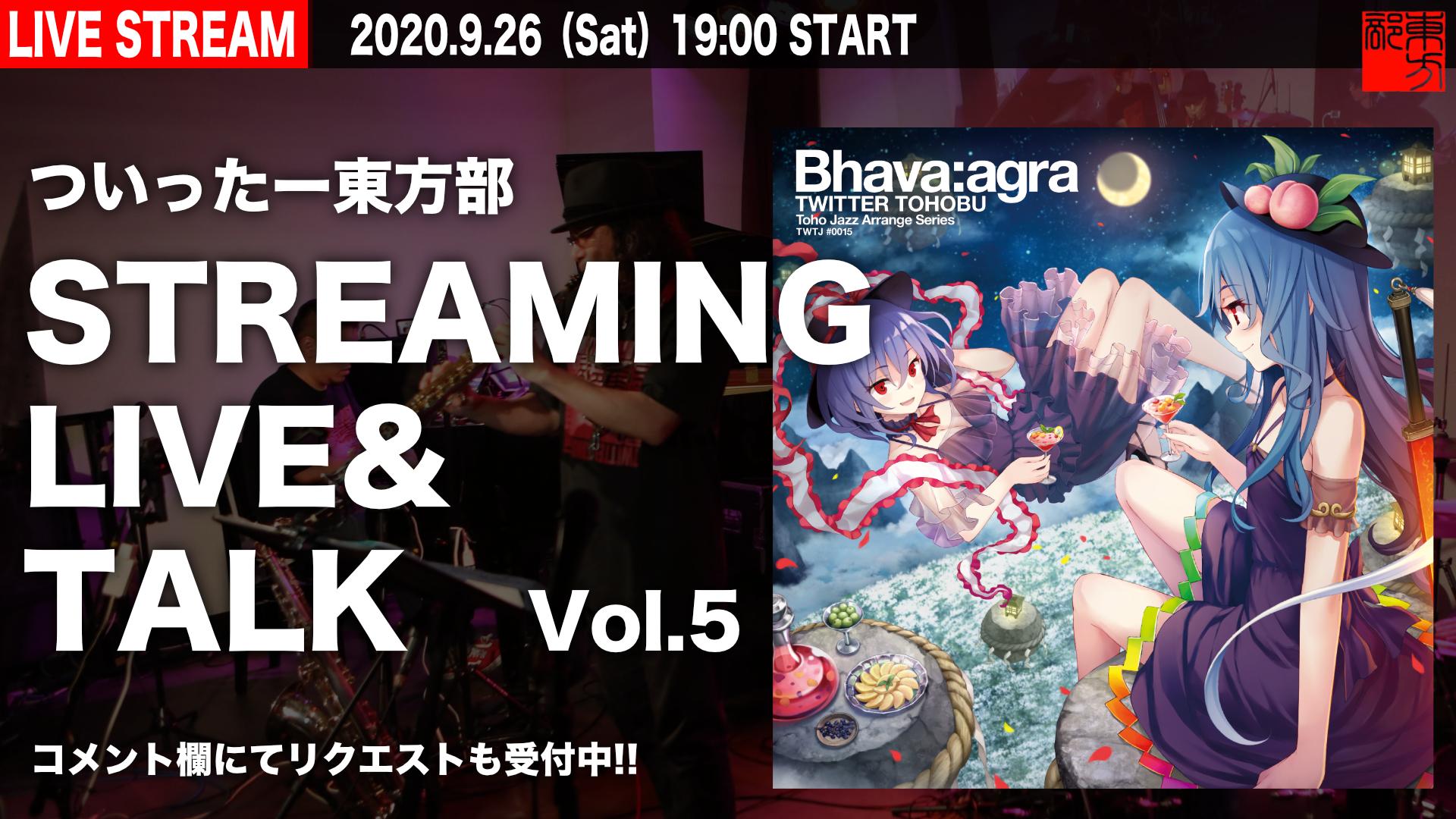 【ついったー東方部】配信ライブ&トーク vol.5 2020/0926 19:00