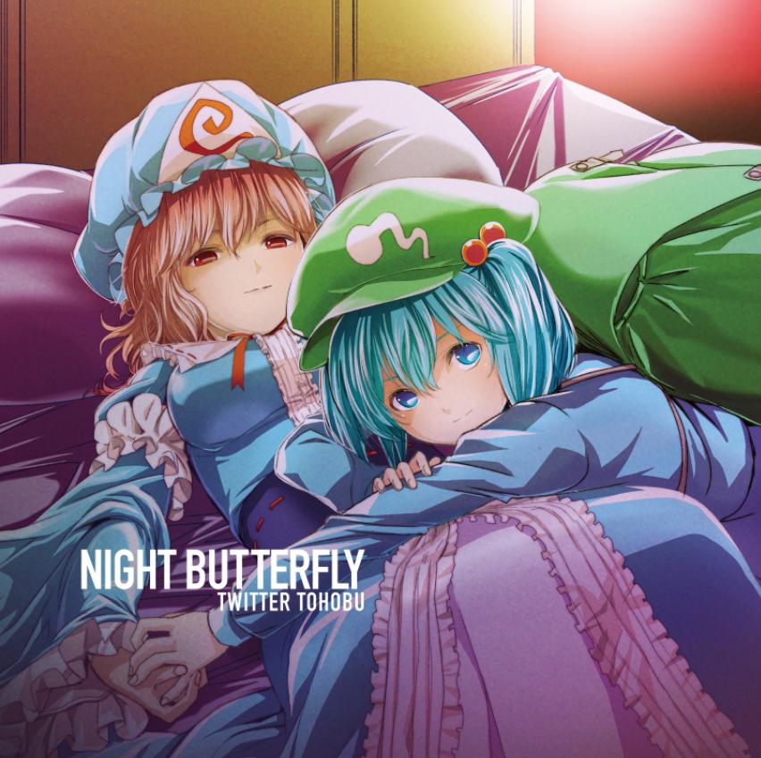 Night Butterfly 妖しくも熱い音が、夜に溶けていく―― 東方ジャズの金字塔「ついったー東方部」からの新作ライブレコーディングアルバムがリリース! 最新作にして最も熱く、最も妖しい、夜を連想させる録音を集めた新作です